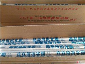 新一代防水型反光膜批發零售。