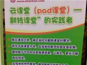 北京四中网校河源分校(县区特许经营)