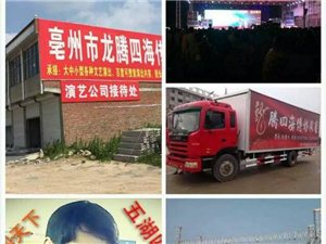 亳州市龙腾四海传媒演艺有限公司