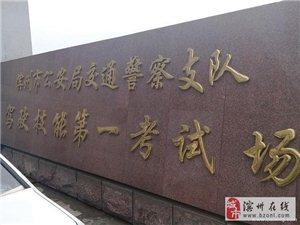 濱州市小型車駕駛員考試中心  駕校招生絕無后期費用