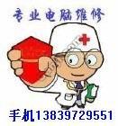 潢川专业上门精修电脑(县城周边)