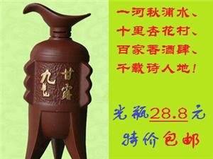 池州九華山酒業 金牧童 甘露  老鄉泉特價銷售