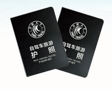 办理自驾车旅游护照