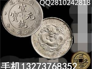 高价收购各种银元