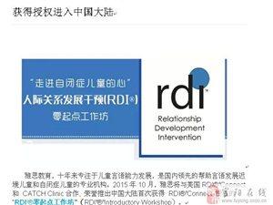 自閉癥兒童人際關系發展干預RDI零起點工作坊 首次