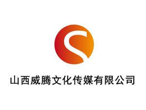 威騰文化傳媒有限公司