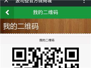 波司登羽絨服官方授權微店,鄒城第一家