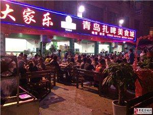 龙山县唯一的一家青岛扎啤美食城转让