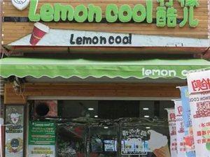 【好消息】缘定七夕·约惠柠檬酷儿