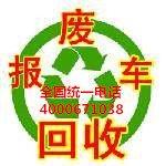 四川省成都市报废机动车专营有限公司第三分公司