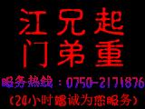 鶴山,開平,臺山,恩平,新會,江門叉車吊車出租服務