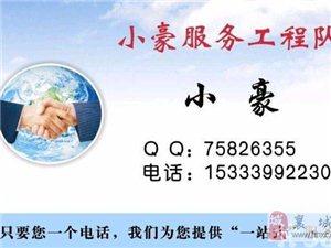 美高梅平台县专业水电改造