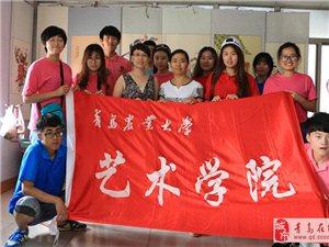"""青农大艺术学院""""保护红色文化,弘扬古老文明""""活动"""