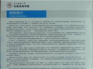 陕西师范大学网络教育学院,继续报名中......