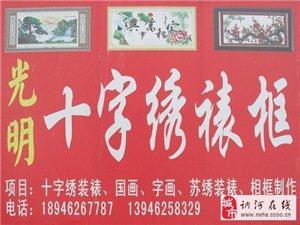 訥河市光明十字繡裱框廠