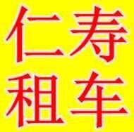 极速租车公司——【婚车租赁】-【租车自驾】-【接送