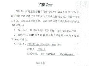 南山公司生产厂房改办公厂房工程招标
