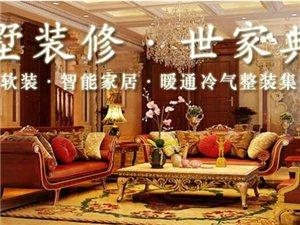 墅装世家−−专业从事别墅装修等中高端装修