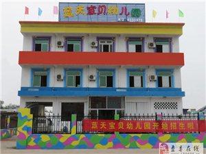与北京联办的蓝天宝贝幼儿园开始招生了