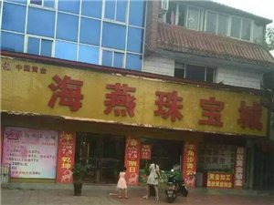海燕珠宝城(原中国黃金店)七夕大优惠