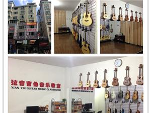 弦音吉他音乐教室常年招生