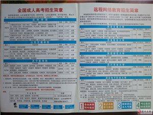 关于滨州市人员提升学历的最新通知