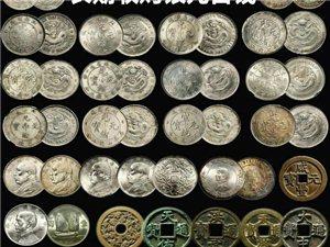 高價收購各種銀元