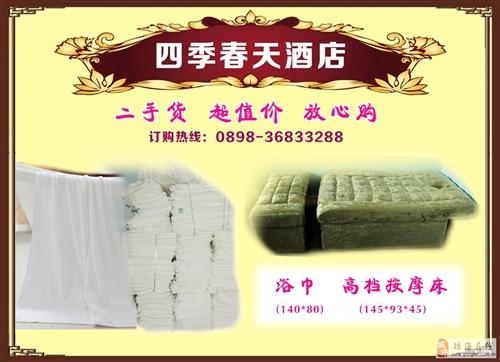 浴巾与按摩床出售