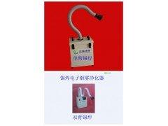 出售天津电子焊烟净化器