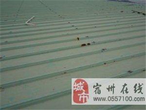 宿州市鋼結構金屬屋面防水防漏維修有限公司