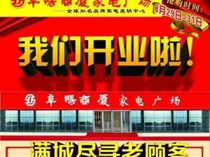 阜阳商厦家电广场华星店升级改造重装开业啦