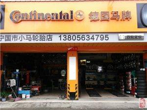小馬輪胎店
