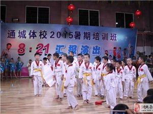 通城县体校舞蹈培训班招生