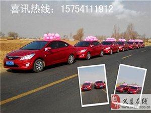 紅色現代瑞納婚慶車隊