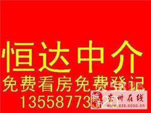 九龙天瑞电梯精装家具家电空调多套急租
