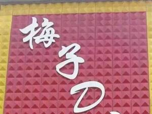 亲,您还不知道【梅子】美甲店吗