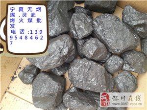 宁夏锅炉煤、烘烤粮食煤、碴子煤、无烟煤、送货上门