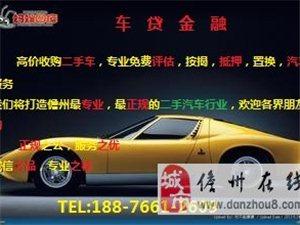 高价收购二手车、抵押车、按揭。