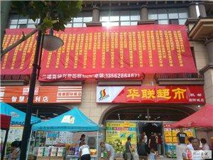 太阳集团43335.com华联超市面向全市诚招加盟店