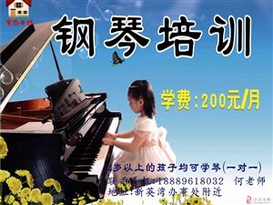 洋浦希望之音钢琴培训班