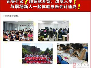 2015进贤会计培训班9月10号周三晚开课新知学校