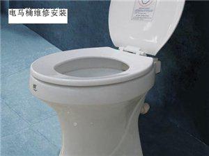 上海黃浦區萬家利電馬桶維修安裝銷售65149679