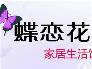 河南最大的家纺家饰批发零售商