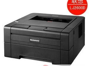 联想 LJ2600D A4双面黑白激光打印机