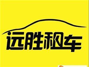远胜租车,车系最全的租车公司,值得你信赖!