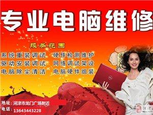 河津迅捷電腦維修中心