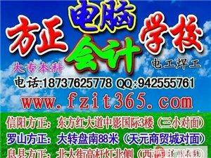 潢川县方正电脑会计培训学校开展会计考证,实账实操班