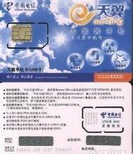30元电信卡售价20元(另赠送钢化膜,...