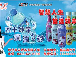 蠡县双丰饮品有限公司