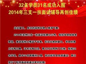滨州航博2015年惠民卫生类面试辅导课程小班授课提